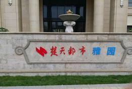 武汉楚天都市雅园智能化数字可视对讲及门禁系统
