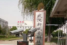 武汉新威奇科技有限公司弱电工程